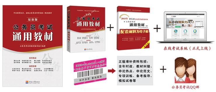 2016年浙江公務員考試提前復習教材