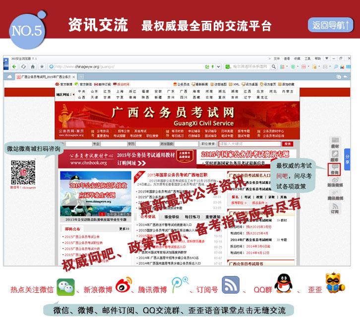 2015年广西公务员考试通用教材